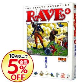 【中古】RAVE 4/ 真島ヒロ
