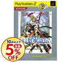【中古】PS2 幻想水滸伝 V PS2 the Best