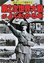 【中古】第2次世界大戦がよくわかる本 / 太平洋戦争研究会