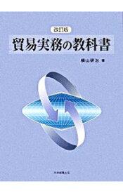 【中古】貿易実務の教科書 / 横山研治
