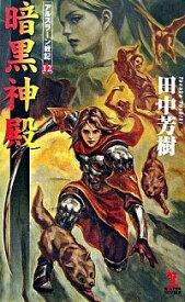 【中古】【全品5倍】アルスラーン戦記(12)−暗黒神殿− / 田中芳樹