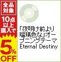 【中古】「夜明け前より瑠璃色な」オープニングテーマ Eternal Destiny / 榊原ゆい