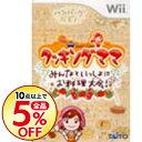 【中古】Wii クッキング・ママ みんなといっしょにお料理大会!