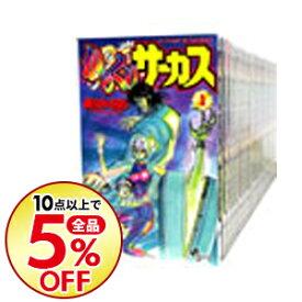 【中古】【全品5倍】からくりサーカス <全43巻セット> / 藤田和日郎(コミックセット)