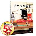 【中古】ピタゴラ装置 DVDブック 2 【解説本付】/ 佐藤雅彦【監修】