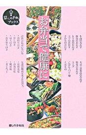 【中古】お弁当で健康に / 暮しの手帖社