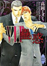 【中古】VIP蠱惑(VIPシリーズ3) / 高岡ミズミ ボーイズラブ小説
