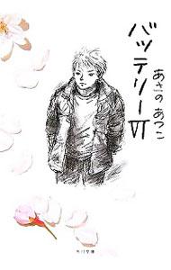 【中古】バッテリー 6/ あさのあつこ