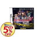【中古】NDS THE鑑識官2 −新たなる8つの事件をタッチせよ− SIMPLE DSシリーズ Vol.15