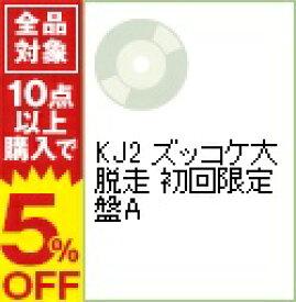 【中古】関ジャニ∞/ 【2CD+DVD】KJ2 ズッコケ大脱走 初回限定盤A