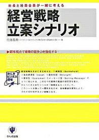 【中古】経営戦略立案シナリオ / 佐藤義典