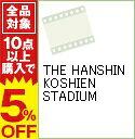 【中古】THE HANSHIN KOSHIEN STADIUM / スポーツ・格闘技