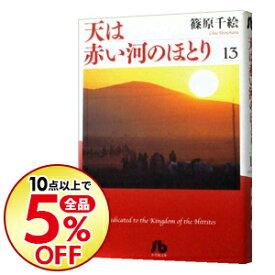 【中古】天は赤い河のほとり 13/ 篠原千絵