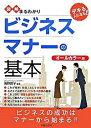 【中古】図解まるわかりビジネスマナーの基本 / 浦野啓子