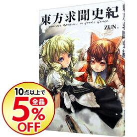 【中古】【全品5倍】【CD−ROM付】東方求聞史紀  / ZUN