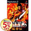 【中古】PS2 戦国無双2 猛将伝