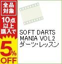 【中古】SOFT DARTS MANIA VOL.2 ダーツ・レッスン / その他