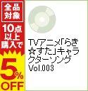 【中古】TVアニメ「らき☆すた」キャラクターソングVol.003 / 福原香織