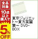 【中古】東京ジュリエット−東方茱麗葉− DVD−BOX / 洋画