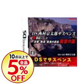 【中古】NDS DS西村京太郎サスペンス 新探偵シリーズ 京都・熱海・絶海の孤島 殺意の罠