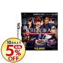 【中古】NDS THE交渉人 SIMPLE DSシリーズ Vol.25