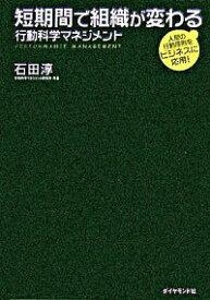 【中古】短期間で組織が変わる行動科学マネジメント / 石田淳