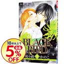 【中古】BLACK BIRD 3/ 桜小路かのこ