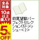 【中古】萩尾望都パーフェクトセレクション(5)−メッシュ− 2/ 萩尾望都