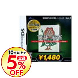 【中古】NDS THE麻雀 SIMPLE DSシリーズ Vol.1 廉価版