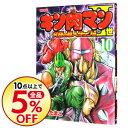 【中古】キン肉マンII世−究極の超人タッグ編− 10/ ゆでたまご