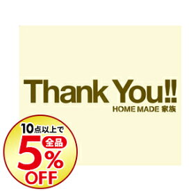 "【中古】HOME MADE 家族/ 【CD+DVD】〜Heartful Best Songs〜 ""Thank You!!"""