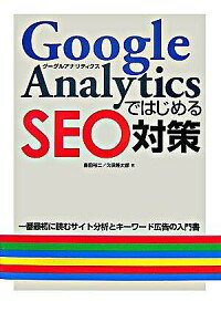 【中古】GoogleAnalyticsではじめるSEO対策/島田裕二
