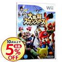 【中古】【全品5倍】Wii 大乱闘スマッシュブラザーズ X