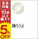 【中古】【CD+DVD】踊ろうよ / 玉木宏
