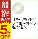 【中古】【2CD】サラ・ブライトマン全集−オペラ座の怪人 / サラ・ブライトマン