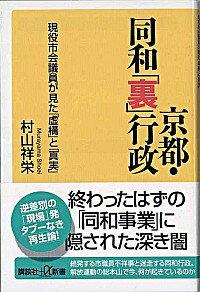 【中古】京都・同和「裏」行政/村山祥栄