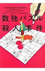 【中古】数独パズル殺人事件 / シェリー・フレイドント