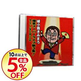 【中古】爆笑スーパーライブ第3集!−知らない人に笑われ続けて35年 / 綾小路きみまろ