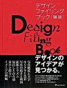 【中古】デザインファイリングブック 雑誌/ インパクト・コミュニケーションズ