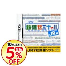 【中古】NDS 鉄道ゼミナール −JR編−