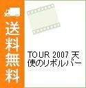 【中古】TOUR 2007 天使のリボルバー / BUCK−TICK【出演】