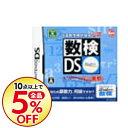 【中古】NDS 日本数学検定協会公認 数検DS −大人が解けない!?子供の算数−