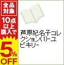 【中古】芦原妃名子コレクション(1)−ユビキリ− 【新装版】 / 芦原妃名子