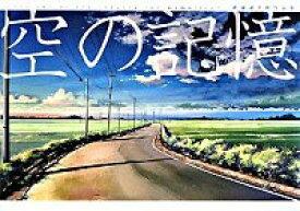 【中古】空の記憶 / 新海誠