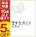 【中古】恋するプリン! 5/ 篠塚ひろむ