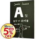 【中古】A型自分の説明書 / Jamais Jamais