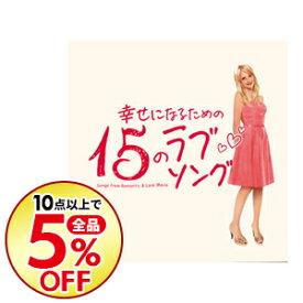 【中古】【CD+DVD】幸せになるための15のラブソング / オムニバス
