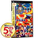 【中古】PSP 天外魔境 コレクション PC Engine Best Collection