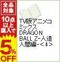 【中古】TV版アニメコミックス DRAGON BALL Z−人造人間編− 4/ 鳥山明
