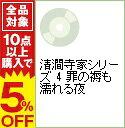 【中古】【3CD】清澗寺家シリーズ 4 罪の褥も濡れる夜 / ボーイズラブ